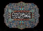 مداحی شهادت امام صادق / جواد مقدم