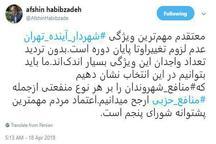 مهمترین ویژگی شهردار آینده تهران: عدم لزوم تغییر او تا پایان دوره