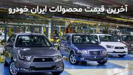 قیمت محصولات ایران خودرو 30 خرداد 1400 + جدول/ افزایش 5 میلیونی قیمت سمند و دنا