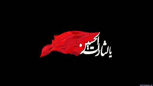 دانلود مداحی دهه اول محرم 99/ حسین سیب سرخی