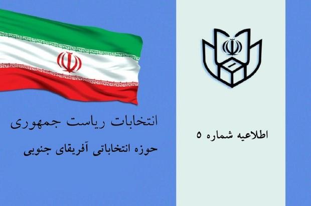 ایرانیان مقیم آفریقای جنوبی در سه شهر رای می دهند