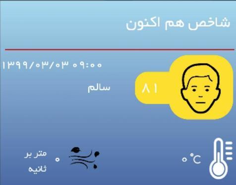 کیفیت هوای تهران در سومین روز خرداد ماه