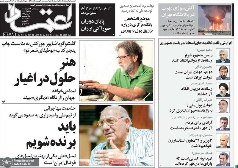 گزیده روزنامه های 13 خرداد 1400