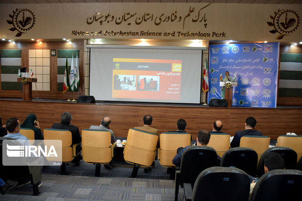 اختتامیه دومین جشنواره ملی صنایع خلاق در زاهدان برگزار شد
