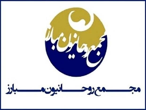 تسلیت مجمع روحانیون مبارز به حجت الاسلام والمسلمین امام جمارانی