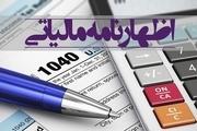قبول حداکثری اظهارنامههای مالیاتی بدون رسیدگی از سال آینده