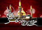 دانلود مداحی شهادت امام کاظم علیه السلام/ میثم مطیعی