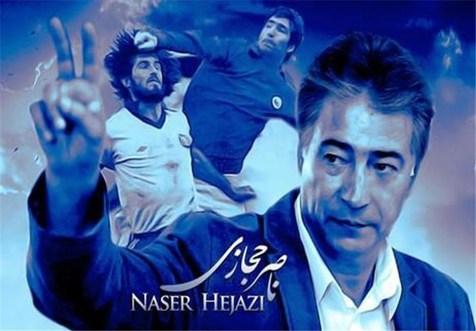 سرمربیگری ناصر حجازی در ذوب آهن  22 سال قبل+ عکس