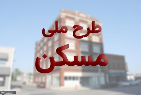 آغاز مجدد ثبت نام طرح اقدام ملی مسکن در استان مرکزی