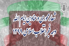 شعار محوری و عناوین ایام الله دهه فجر 99 اعلام شد + جدول