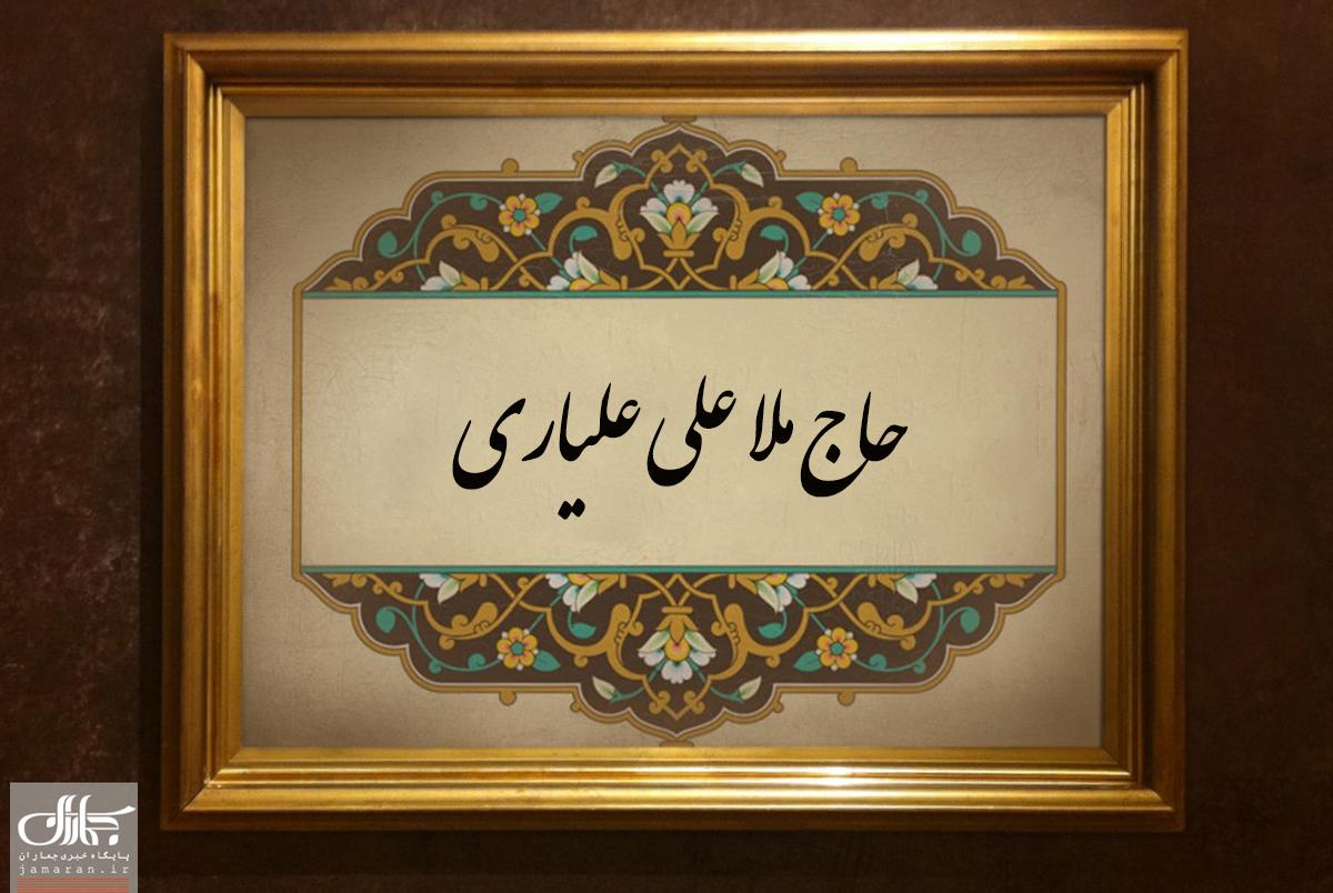 ملا علی علیاری که بود؟/چرا وی را از اکابر قرن چهاردهم به حساب می آورند؟/کدام بزرگان افتخار شاگردی اش را داشتند؟/وی در کدام علوم متبحر بود؟