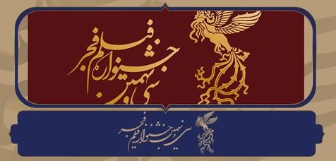 اسامی نامزدهای بخشهای مختلف سی و نهمین جشنواره فیلم فجر/ رونمایی از پوستر جشنواره
