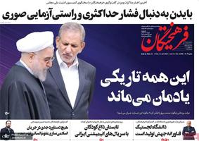 گزیده روزنامه های 15 تیر 1400