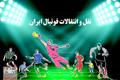 نقلوانتقالات لیگ برتر بیستویکم فوتبال ایران