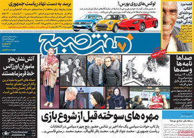 گزیده روزنامه های 9 اردیبهشت 1400
