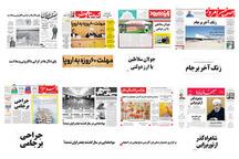 صفحه اول روزنامه های امروز اصفهان- پنجشنبه 19 اردیبهشت