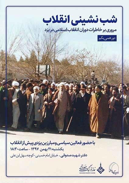اولین نشست شب نشینی انقلاب در یزد برگزار می شود