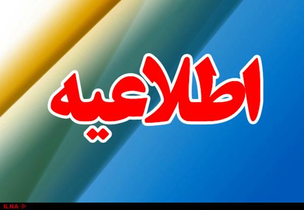 مدارس کرمانشاه امروز روال عادی خود را طی میکند