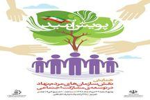 همایش بزرگ سازمان های مردم نهاد استان آذربایجان شرقی برگزار می شود