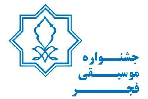 دبیر سی و هفتمین جشنواره موسیقی فجر معرفی شد