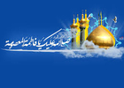 مولودی میلاد حضرت معصومه/ حنیف طاهری+ دانلود