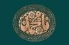 دانلود موسیقی های جهانی در مدح پیامبر صل الله علیه و آله/ سامی یوسف
