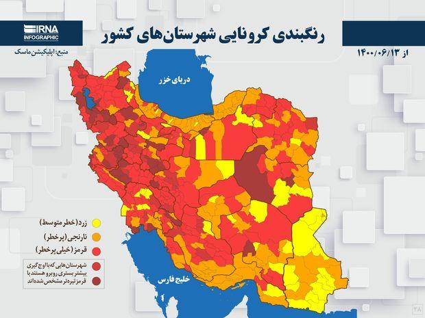 اسامی استان ها و شهرستان های در وضعیت قرمز و نارنجی / شنبه 13 شهریور 1400