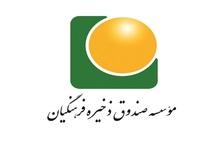 سهم خراسان رضوی از نقدینگی صندوق ذخیره فرهنگیان یک، یازدهم