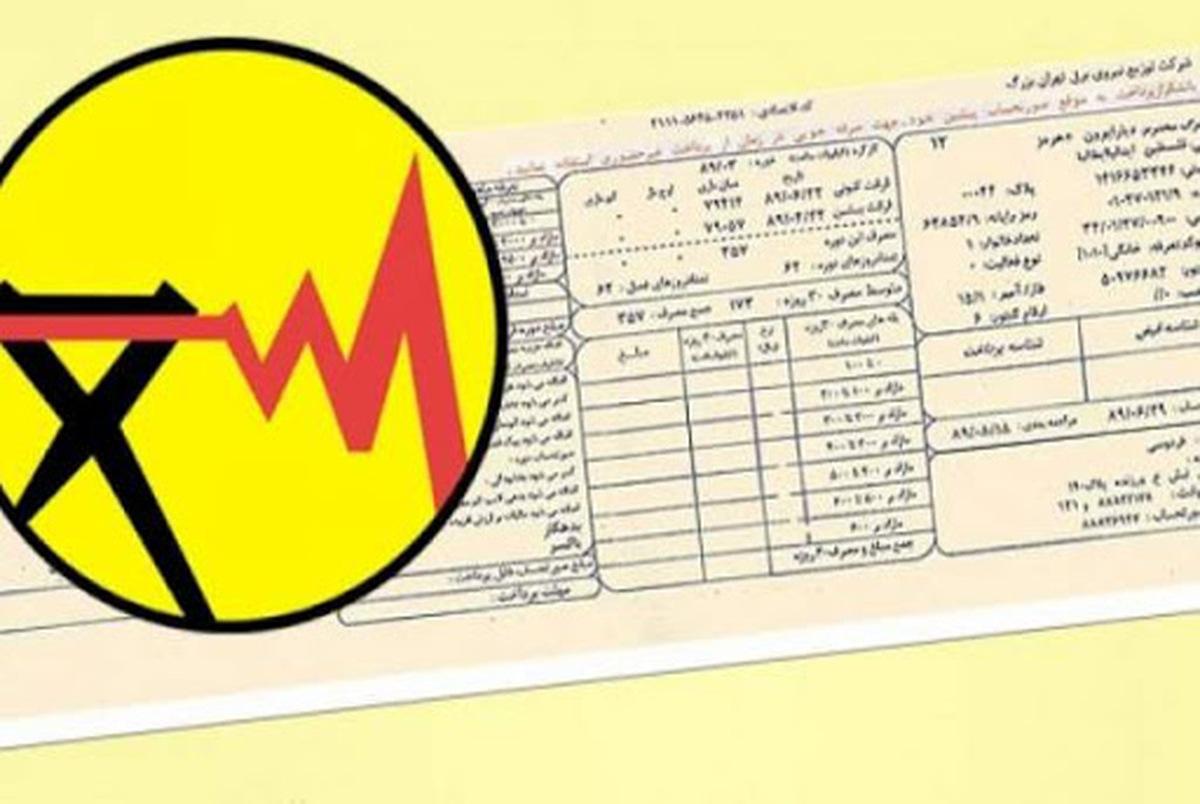 شرایط پرداخت قسطی قبض برق اعلام شد