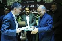 تفاهم نامه فرهنگی بین وزارت ارشاد و استانداری قم امضا شد