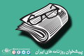 گزیده روزنامه های 17 تیر 1399