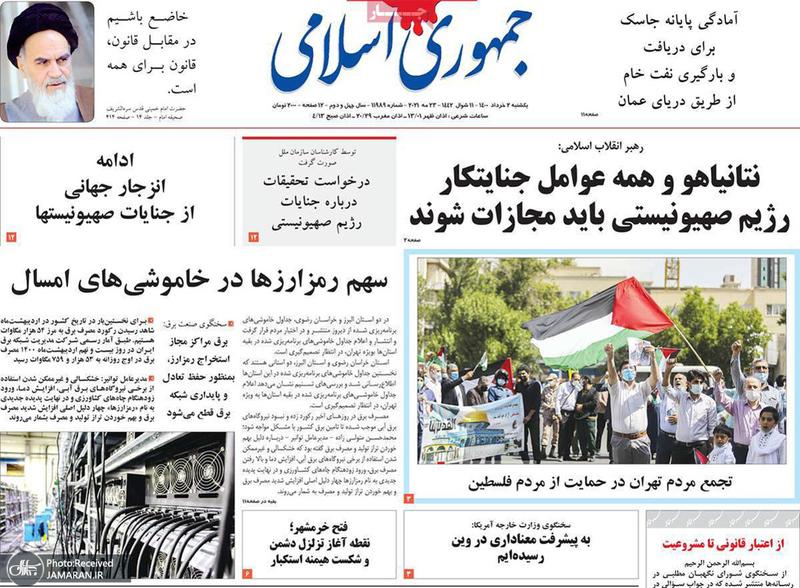 گزیده روزنامه های 2 خرداد 1400