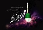 مداحی رحلت پیامبر / محمود کریمی