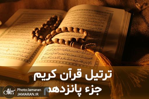 ترتیل جزء پانزدهم قرآن با قرائت استاد شاطری