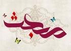 مولودی مبعث حضرت رسول(ص)/میثم مطیعی+ دانلود
