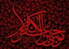 دانلود مداحی شهادت امام کاظم علیه السلام/ محمدحسین پویانفر