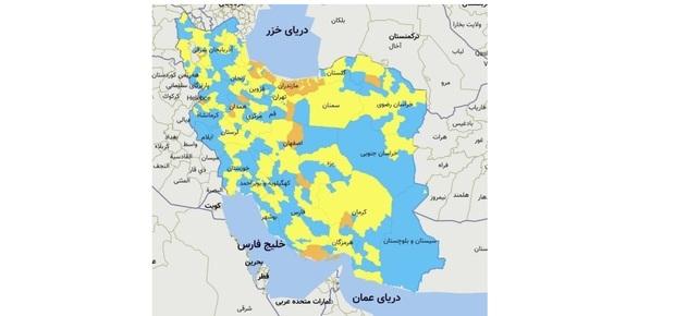 اسامی استان ها و شهرستان های در وضعیت نارنجی و زرد / شنبه 18 بهمن 99