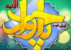 مولودی امام جواد علیه السلام/ حسین سیب سرخی+ دانلود