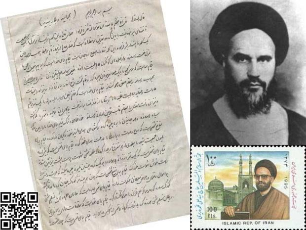 وزیری یزدی و تاریخی ترین سند مبارزاتی امام خمینی