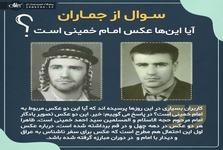 سوال از جماران/ آیا اینها عکس امام خمینی است؟