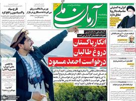 گزیده روزنامه های 18 شهریور 1400