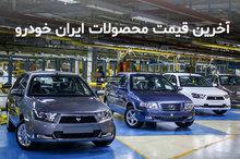 قیمت محصولات ایران خودرو در 29 دی 99/ کاهش 4 تا 15 میلیون تومانی پژو پارس و سمند و دنا