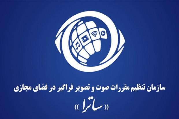 ساترا اعلام کرد: حضور رسمی نامزدهای انتخاباتی در رسانههای مجازی