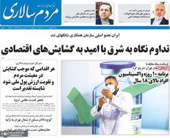 گزیده روزنامه های 27 شهریور 1400