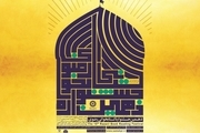 دهمین جشنواره کتابخوانی رضوی برگزار می شود