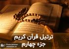 ترتیل جزء چهارم قران مجید با صدای استاد منشاوی