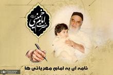 فراخوان مسابقه«نامهای به امام مهربانیها» منتشر شد