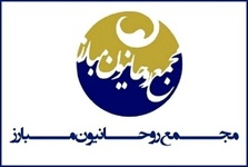 جزییات اولین جلسه مجمع روحانیون مبارز در سال جاری