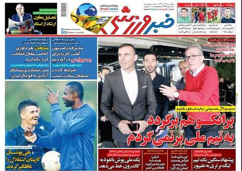 روزنامههای ورزشی 7 آذر 1398