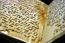 قدمت قرآنهای موجود در آستان قدس رضوی به قرن نخست هجری می رسد